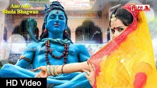आओ आओ भोला भगवान || Latest Shiv Bhajan 2019 By Alfa Music & Films