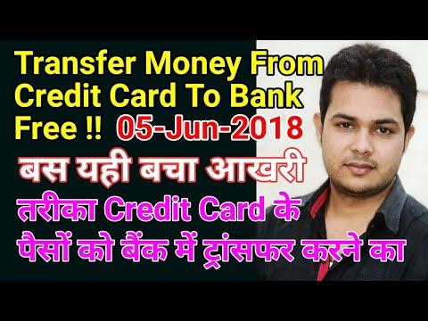 Trick 5-6-18 Transfer Money From Credit Card To Bank Free,Credit Card के रु को बैंक में ट्रांसफर करे
