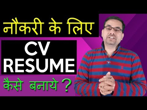 How to make resume for job | How to create CV for job interview | Bio-Data | Resume | CV