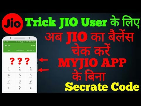 How To Check Reliance Jio 4G Data Balance Without MyJio App Using sms|Check Current Plan 2018|Hindi