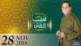Ishq e rasool (S.a.w) Deen e Haq Ki Shart-e-Awwal | Qutb Online | SAMAA TV | Nov 28,2018