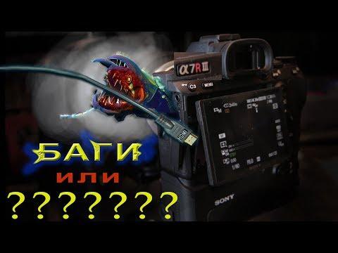 БАГИ или НАМЕРЕННО - Sony a7R III - Камера с Сюрпризами Подвохами - НЕПРИЯТНО!!!