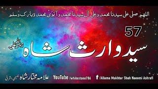 (57) Story of Syed Waris Shah And Heer waris shah