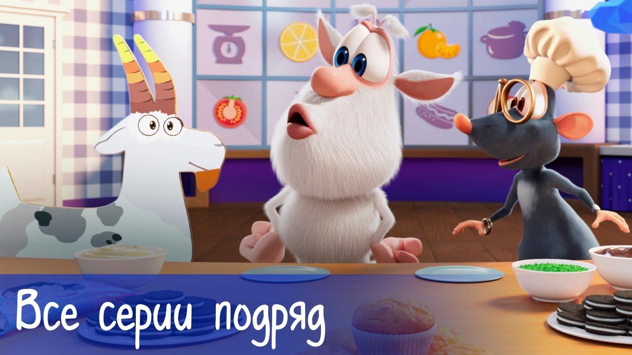 Буба - Все серии подряд + 10 серий Готовим с Бубой - Мультфильм для детей