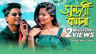 Shundori Komola (2018) - Tahsin Ahmed (Official Music Video) | Shouvik Ahmed | Bongo Original