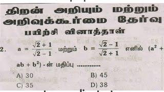 Tnpsc Maths Shortcuts Pdf