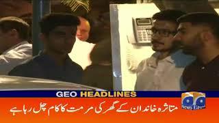 Geo Headlines - 11 PM - 11 November 2018