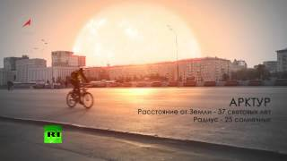 If other stars replaced our Sun: Incredible Roscosmos video (Pt2)