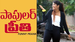 TRAINING Prank | Latest Telugu Pranks | Pranks in Hyderabad 2020 | FunPataka