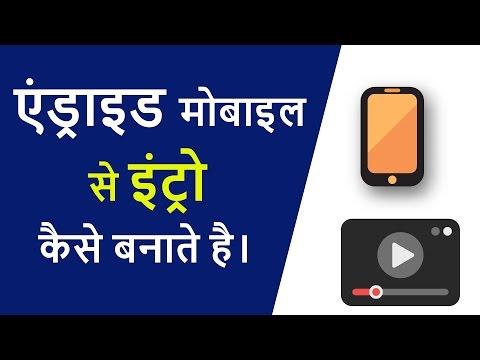 How to make Awesome Youtube intros on any android mobile! एंड्राइड मोबाइल से इंट्रो कैसे बनाते है