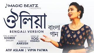 AULIYA   BENGALI Cover Song   Soumee   Ankush   Atif Aslam   Vipin Patwa   HUM CHAAR   MAGIC BEATZ