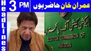 Imran Khan Ko ECP Nay Talb Kar Liya - Headlines 3 PM - 17 June 2018 | Dunya News