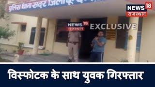 Download बूंदी में विस्फोटक के साथ गिरफ्तार हुआ युवक   Rajasthan Latest News Video