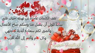 اجمل تهنئه بمناسبة عيد الفطر المبارك || تهاني العيد للاهل والاحباب
