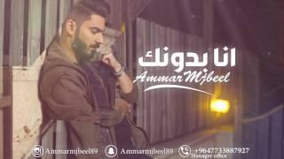 عمار مجبل - انا بدونك   2017 (Ammar Mjbeel - Ana Bdonk (Official Audio