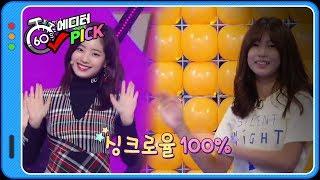 [60초 에디터Pick] JYP를 사로잡은 송지아의 ★Po댄스Wer★
