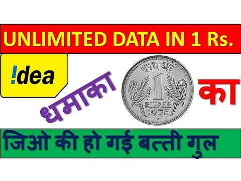 Idea 1 rs. offer    Idea 4G 1rs Unlimited Data Dhamaka Offer    Against Jio 4G