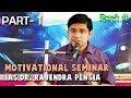 Bhatia Ashram-Motivational Seminar - IAS Rajendra Pensia|Prepare for RAS/IAS-Part 1