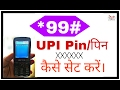 How to set UPI pin in *99# Ussd.