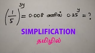 SIMPLIFICATION IN TAMIL | APTITUDE AND REASONING IN TAMIL