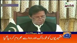 Geo Headlines 05 PM | Kashmiri Ko Khurak Aur Dawa Se Mehroom Kerdia | 14th August 2019