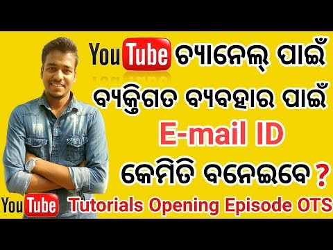 How to Create a Email ID for Personal use and YouTube Channel. Odia Tech Support Tutorials video.