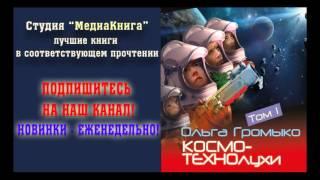 """Ольга Громыко """"Космотехнолухи"""" Том 1. Серия """"Космобиолухи"""""""