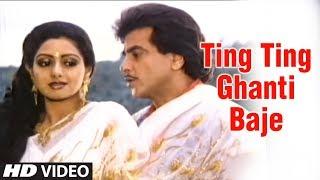 Ting Ting Ghanti Baje Full Song , Majaal , Jitendra, Sridevi, Jaya Prada