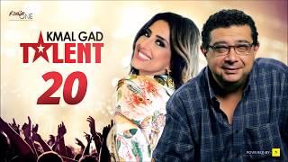 مسلسل كمال جاد تالنت الحلقة (20) بطولة ماجد الكدواني وحنان مطاوع -(Kamal Gad Talent Series Ep(20