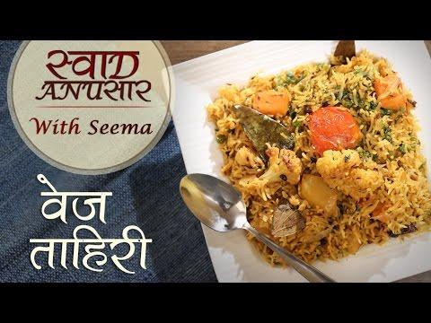 How To Make Veg Tehari | Healthy Rice Recipe In Hindi | Swaad Anusaar With Seema