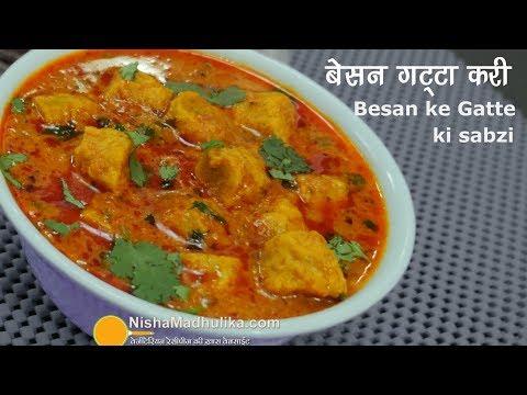Besan Gatte Ki Sabzi | बेसन गट्टे की सब्जी । Besan Gatta Curry Recipe