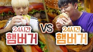 24시간동안 햄버거 VS 햄버거!! 하루종일 몇개까지 먹을 수 있을까?!ㅣ파뿌리