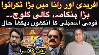 Rana & Afridi fight in Assembly !! Rauf Klasra shares eye witness account from press gallery !