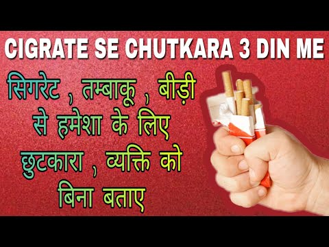 धुम्रपान छुडवाने का टोटका    How To Stop Smoking    Quit Smoking Home Remedies    Om Namoh Narayan