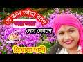 Download  যে জন তাঁরা বলে তাঁরা তারে নেয় কোলে - প্রিয়াঙ্কা দাসি- Priyanka Dasi  MP3,3GP,MP4