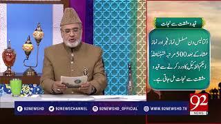 Nuskha: Qaid o Mushaqat sy Nijaat - 23 February 2018 - 92NewsHDPlus