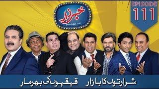 Khabarzar with Aftab Iqbal | Ep 111 | 09 August 2019 | Aap News