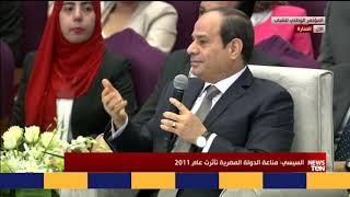 كلمة الرئيس السيسي خلال الجلسة الأولى في مؤتمر الشباب الثامن