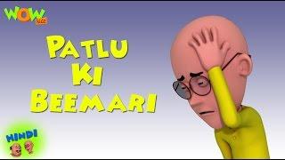 Patlu Ki Beemari - Motu Patlu in Hindi - 3D Animation Cartoon for Kids -As seen on Nickelodeon