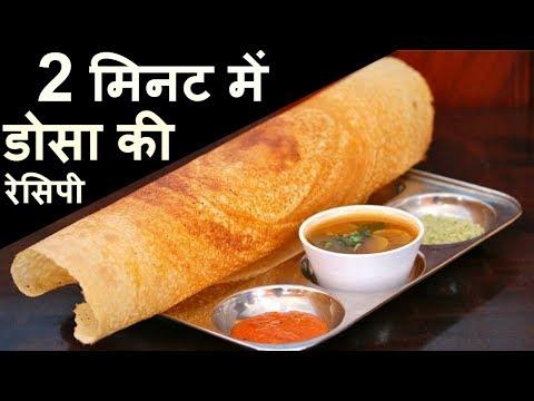 dosa recipe - बाजार जैसा डोसा घर पर बनाने की विधि, डोसा रेसिपी इन हिंदी - How to make Dosa On Tawa