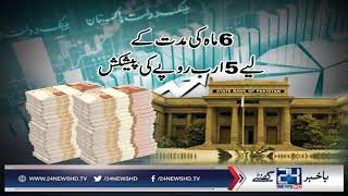 Treasury bills state bank of pakistan