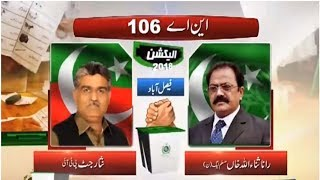 NA-81 (New NA-106) Faisalabad 6 | Pakistan Election Results | Election 2018