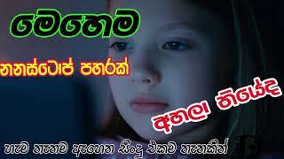 Sinhala Musical Show 2019 Free Download HD Video MP4 Video