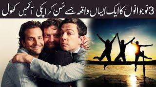 Teen Dost Sabaq Amoz Urdu Kahani ( Three Friends Life Changing Urdu Story )