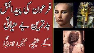 Firon ke Bare Mein hiran kon malumat Documentary With Scientific Proofs Urdu