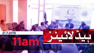 Samaa Headlines - 11AM -21 July 2019
