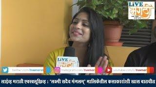 Laxmi Sadaiva Mangalam | Get Ready with Laxmi | Colors Marathi - The
