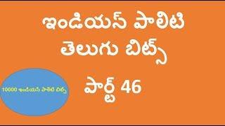 Indian Polity Telugu bits || Pradhamika Hakkulu Part 2