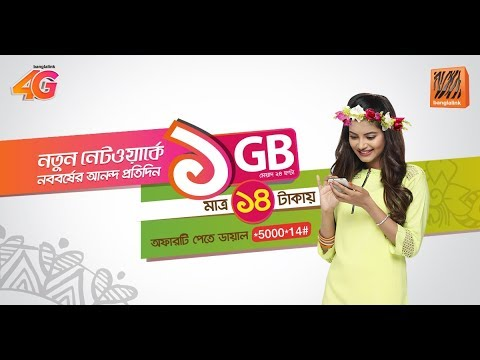 Get 1GB internet for Taka 14 this Bengali New Year!