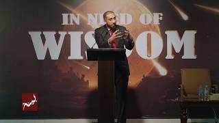 In Need of Wisdom - Nouman Ali Khan - Gulf Tour 2015